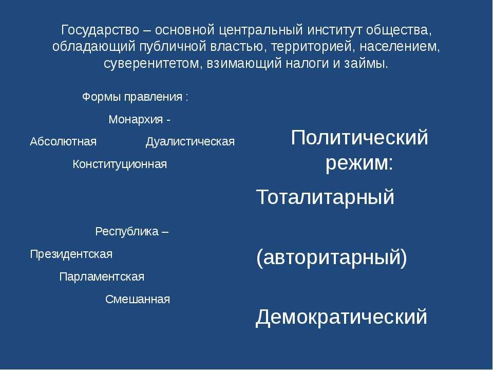 Государство – основной центральный институт общества, обладающий публичной вл...