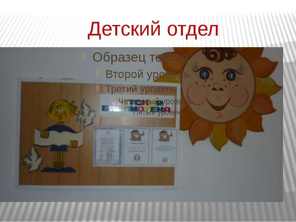 Детский отдел