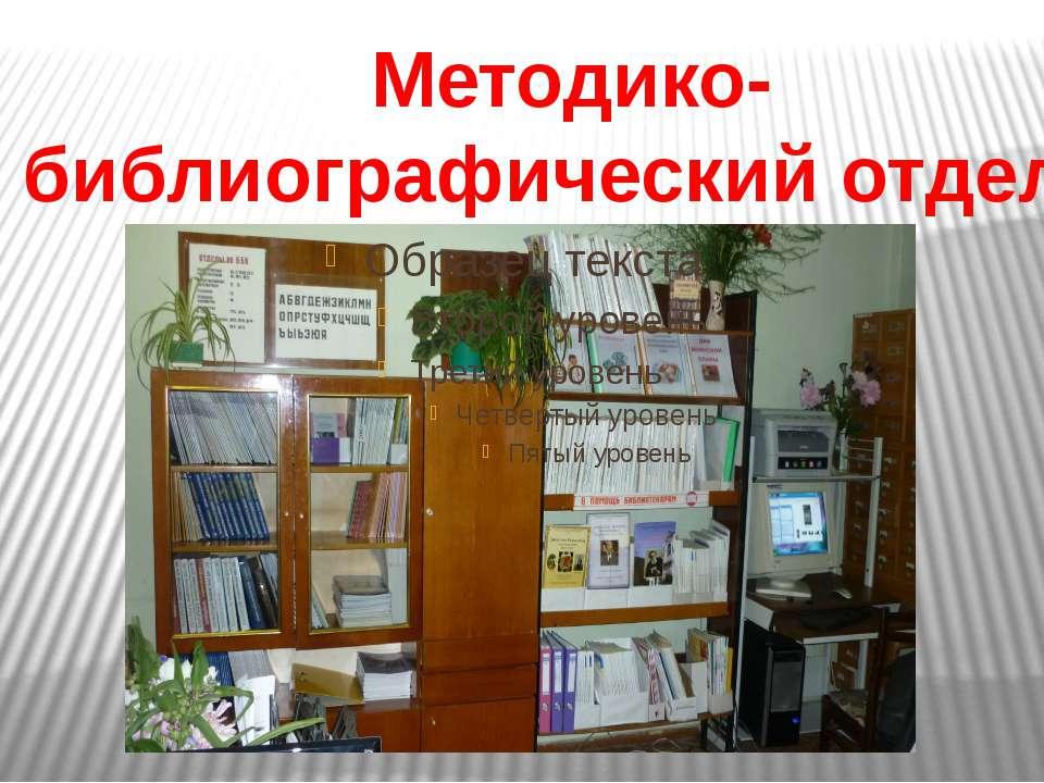 Методико- библиографический отдел
