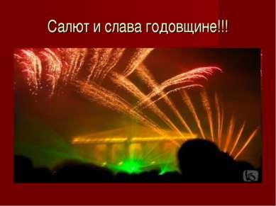 Салют и слава годовщине!!!