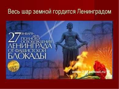 Весь шар земной гордится Ленинградом