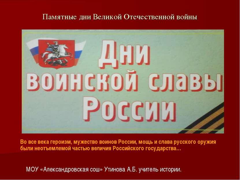 Памятные дни Великой Отечественной войны Во все века героизм, мужество воинов...