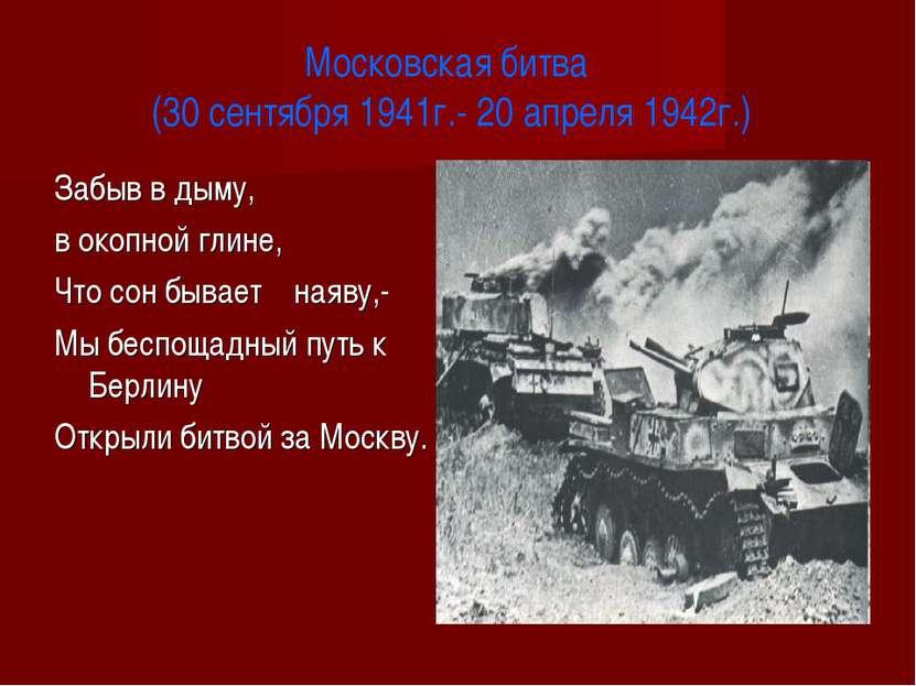 Московская битва (30 сентября 1941г.- 20 апреля 1942г.) Забыв в дыму, в окопн...
