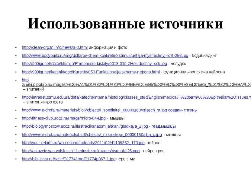 Использованные источники http://clean-organ.info/news/a-3.html информация и ф...