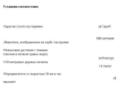 Установи соответствие: Заросли сухого кустарника а) Скреб б)Ксантерии -Животн...