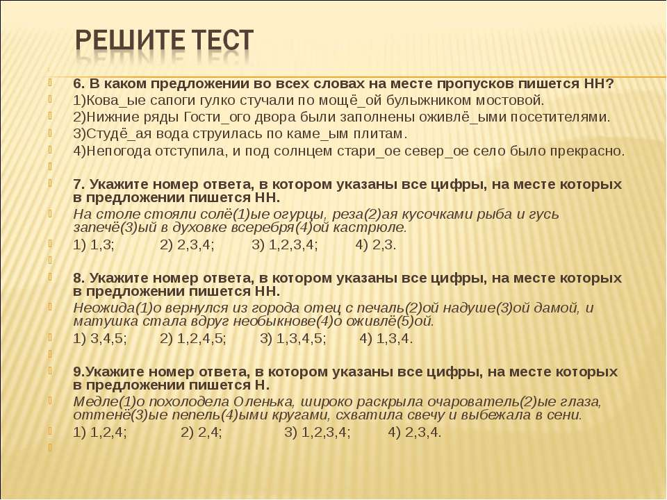 6. В каком предложении во всех словах на месте пропусков пишется НН? 1)Кова...