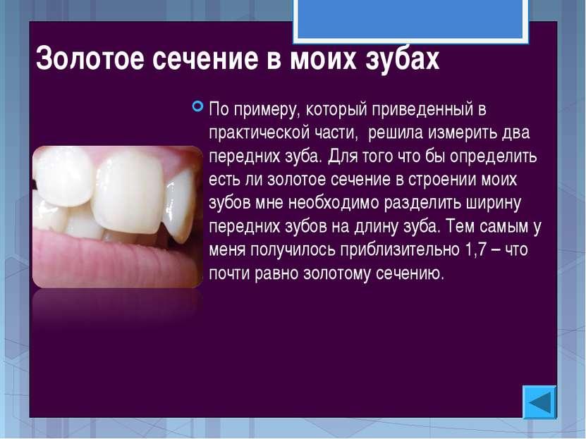 Золотое сечение в моих зубах По примеру, который приведенный в практической ч...
