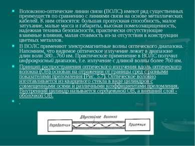 Волоконно-оптические линии связи (ВОЛС) имеют ряд существенных преимуществ по...