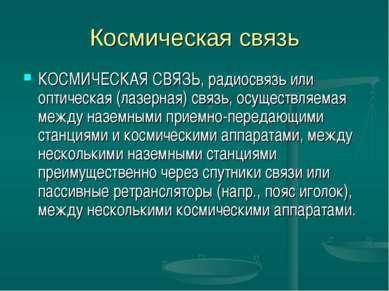 Космическая связь КОСМИЧЕСКАЯ СВЯЗЬ, радиосвязь или оптическая (лазерная) свя...