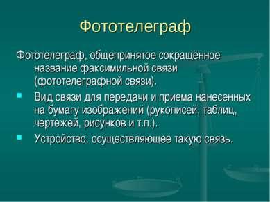 Фототелеграф Фототелеграф, общепринятое сокращённое название факсимильной свя...