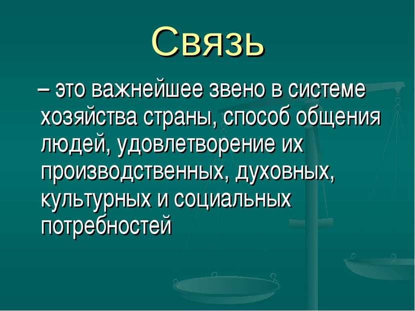 Связь – это важнейшее звено в системе хозяйства страны, способ общения людей,...