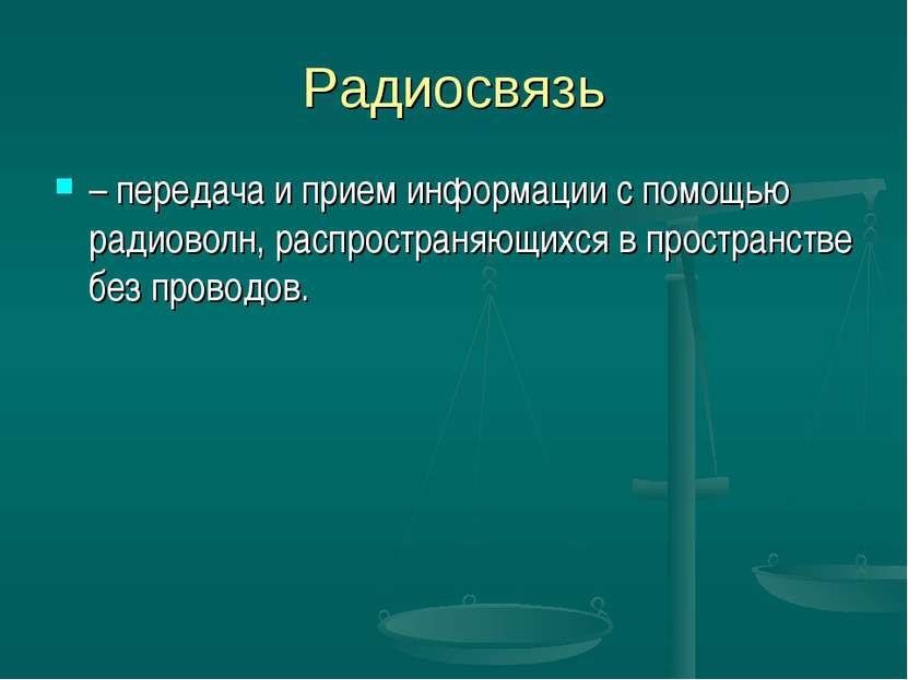Радиосвязь – передача и прием информации с помощью радиоволн, распространяющи...