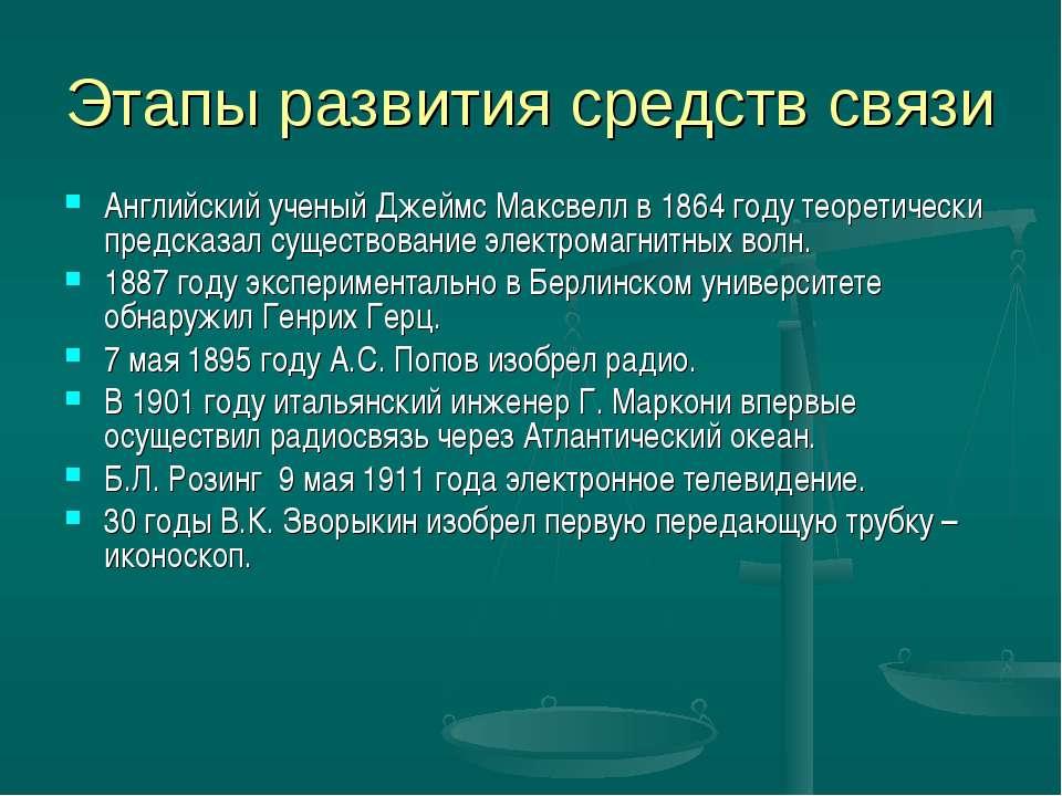 Этапы развития средств связи Английский ученый Джеймс Максвелл в 1864 году те...