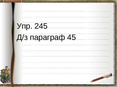 Упр. 245 Д/з параграф 45