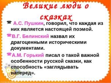 Великие люди о сказках А.С. Пушкин, говорил, что каждая из них является насто...