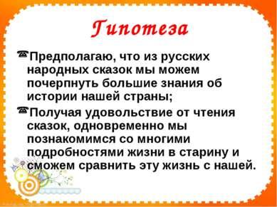 Гипотеза Предполагаю, что из русских народных сказок мы можем почерпнуть боль...