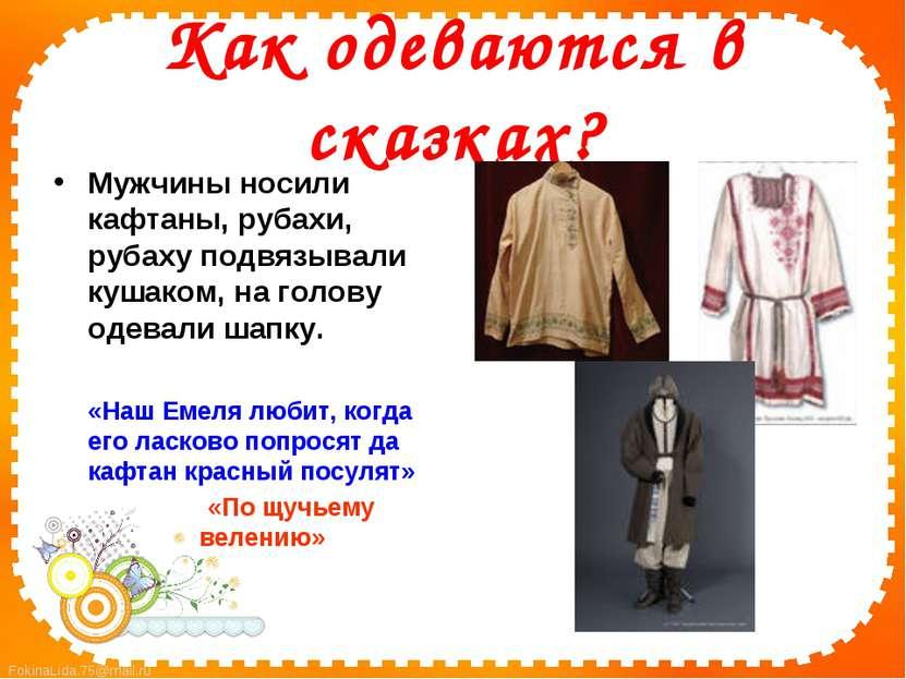 Как одеваются в сказках? Мужчины носили кафтаны, рубахи, рубаху подвязывали к...