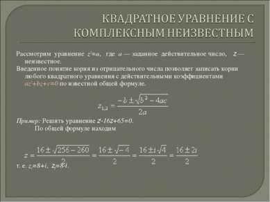 Рассмотрим уравнение z2=a, где а — заданное действительное число, z — неизвес...