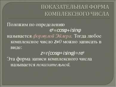 Положим по определению eiφ=cosφ+isinφ называется формулой Эйлера. Тогда любое...