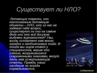 Существует ли НЛО? Летающие тарелки, или неопознанные летающие объекты – НЛО,...