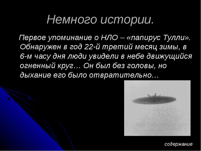 Немного истории. Первое упоминание о НЛО – «папирус Тулли». Обнаружен в год 2...
