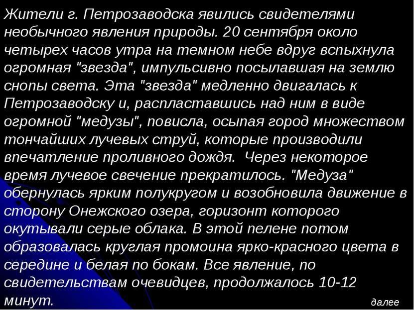 Жители г. Петрозаводска явились свидетелями необычного явления природы. 20 се...
