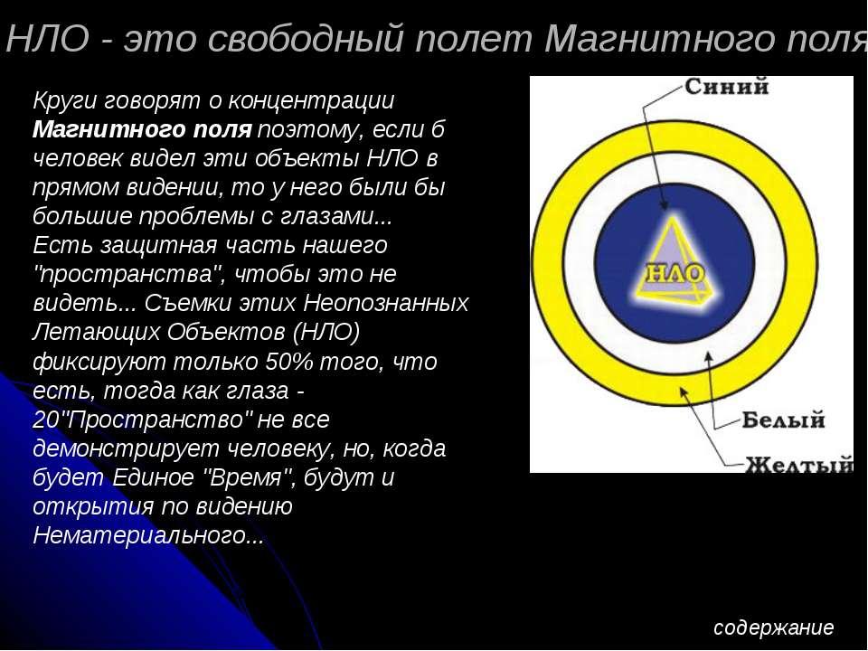 НЛО - это свободный полет Магнитного поля Круги говорят о концентрации Магнит...