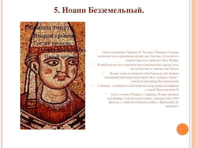 5. Иоанн Безземельный. Сын и преемник Генриха II, Ричард I Львиное Сердце, по...