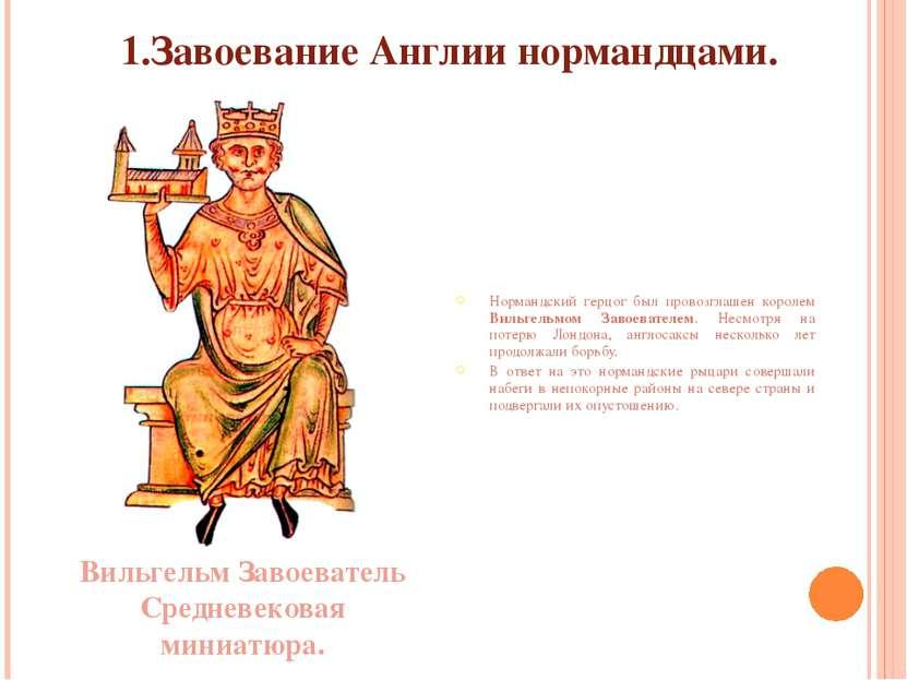 1.Завоевание Англии нормандцами. Нормандский герцог был провозглашен королем ...