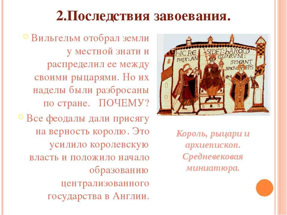 2.Последствия завоевания. Вильгельм отобрал земли у местной знати и распредел...