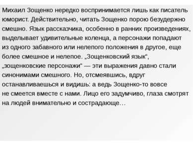 Михаил Зощенко нередко воспринимается лишь как писатель юморист. Действительн...
