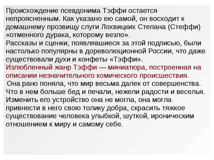 analiz-rasskaza-inostrantsi-zoshenko