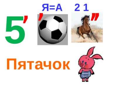 Ресурсы: -http://for-creativity.ucoz.ru/news/2009-02-15-1689 фон; -http://s05...