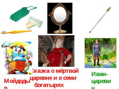 Василиса-Премудрая Храбрый портняжка