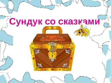 «Мороз Иванович» «Золушка»