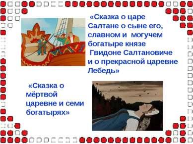 Гуси- ……………….. Коза-………………… Василиса…………….. Баба………………….. Кощей ……………….. Почт...