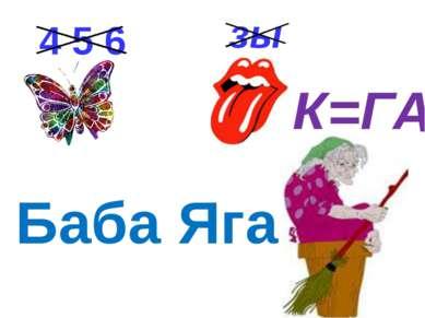 Пятачок 5 , , Я=А , , 2 1