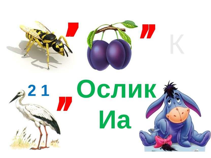 2 1 , , , , , Умка