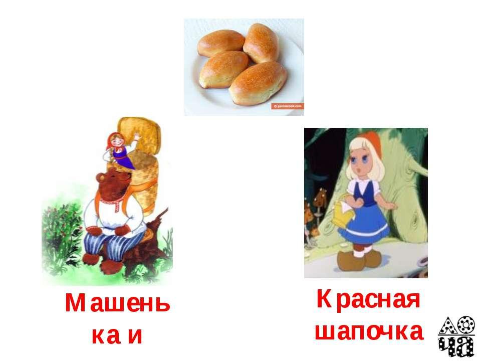 6) «Тепло ли тебе, девица? Тепло ли тебе, красная?» («Морозко») 7) «Твои верш...