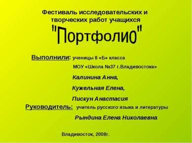 Фестиваль исследовательских и творческих работ учащихся Выполнили: ученицы 8 ...