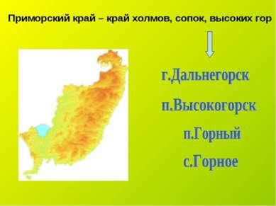 Приморский край – край холмов, сопок, высоких гор