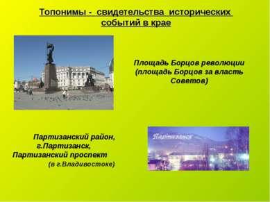 Топонимы - свидетельства исторических событий в крае Площадь Борцов революции...