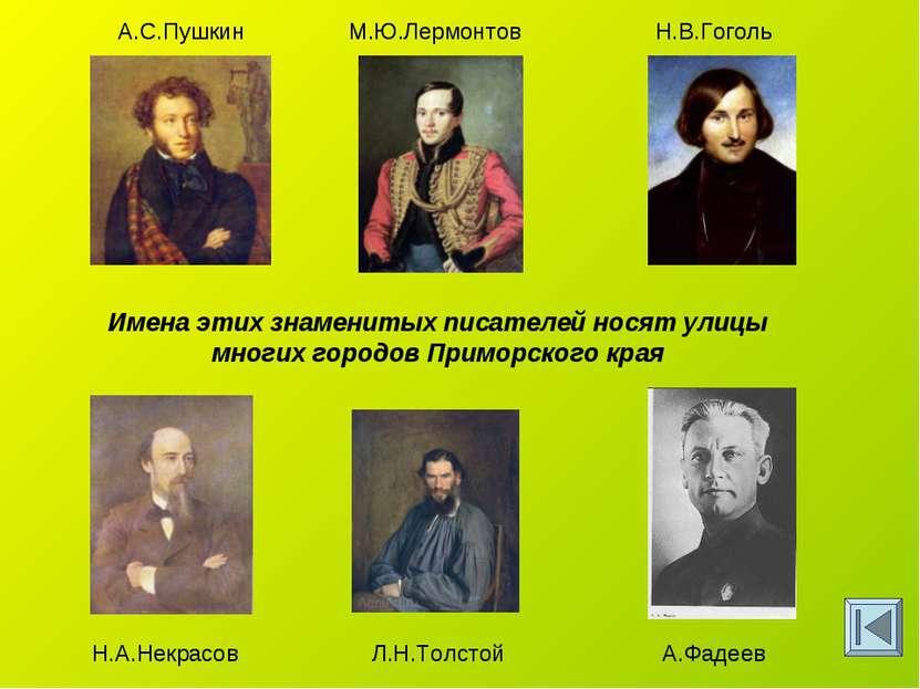 А.С.Пушкин М.Ю.Лермонтов Н.В.Гоголь Н.А.Некрасов Л.Н.Толстой А.Фадеев Имена э...