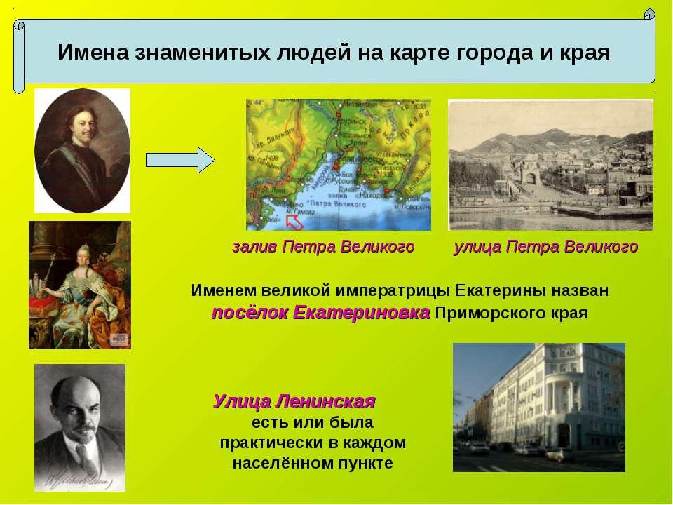 Имена знаменитых людей на карте города и края Именем великой императрицы Екат...