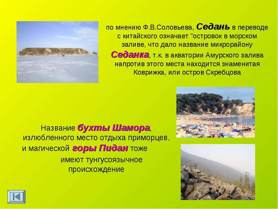 """по мнению Ф.В.Соловьева, Седань в переводе с китайского означает """"островок в ..."""