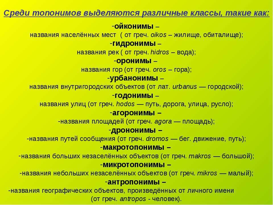 Среди топонимов выделяются различные классы, такие как: ойконимы – названия н...