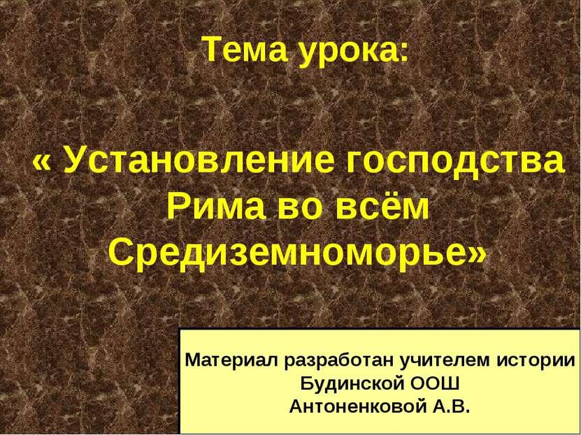 Тема урока: « Установление господства Рима во всём Средиземноморье» Материал ...