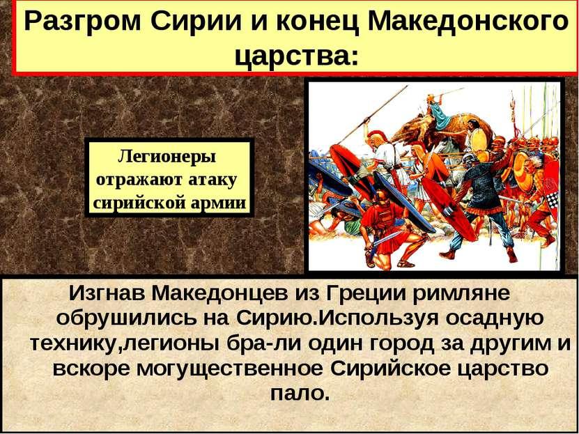 Изгнав Македонцев из Греции римляне обрушились на Сирию.Используя осадную тех...