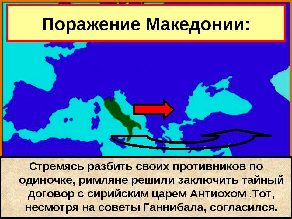 В начале 2 в. до н.э. Рим объявил себя «защитником Греции» и выступил против ...