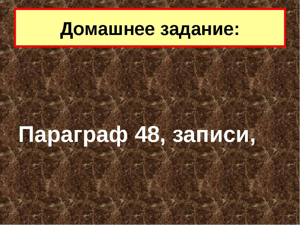 Параграф 48, записи, Домашнее задание: